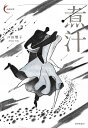 煮汁 (新鋭短歌シリーズ 47) [ 戸田響子 ]