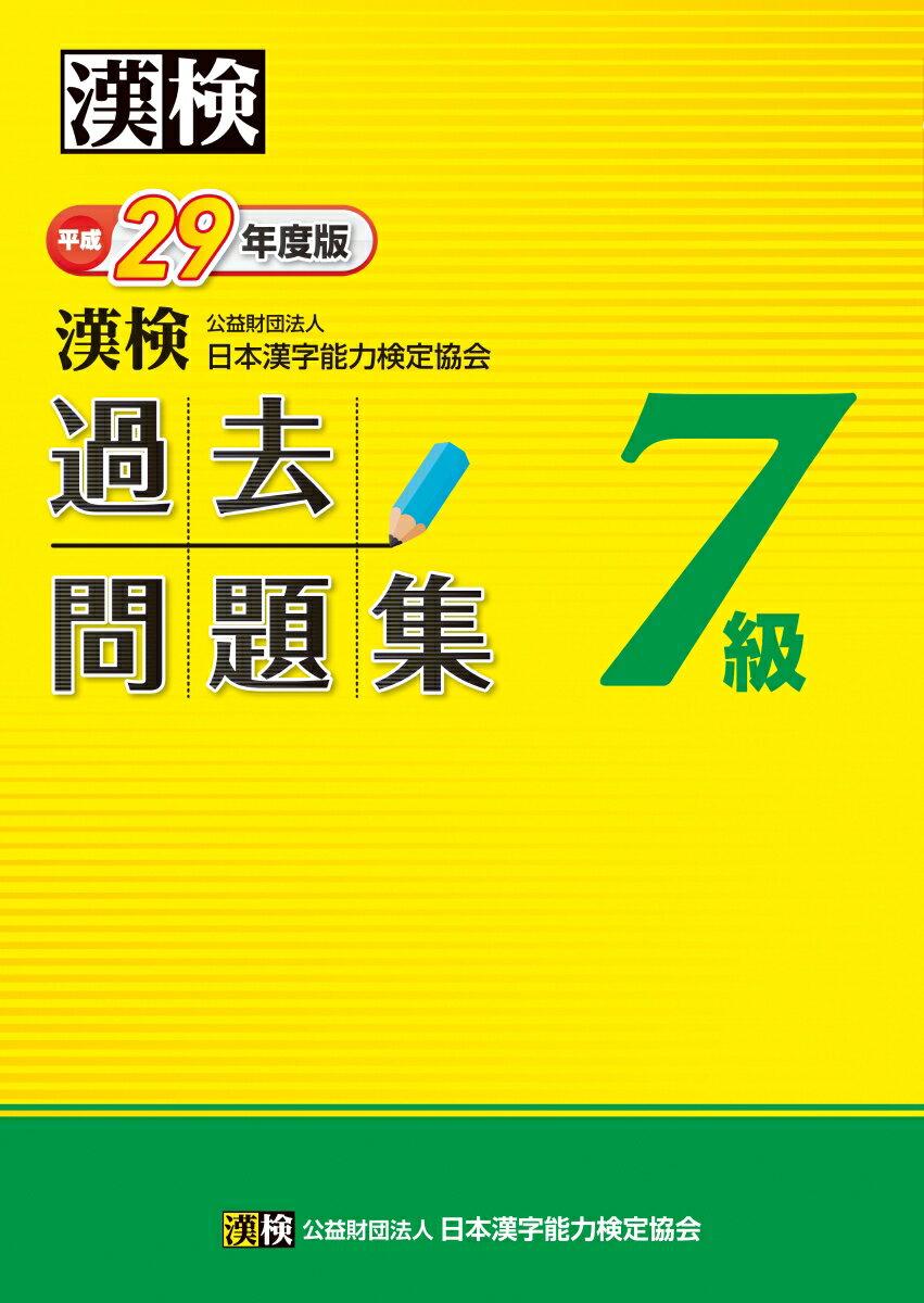 漢検 7級 過去問題集 平成29年度版 [ 公益財団法人 日本漢字能力検定協会 ]