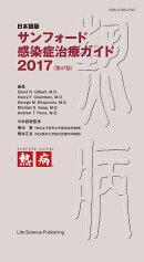 日本語版 サンフォード感染症治療ガイド2017(第47版)