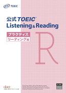 公式TOEIC Listening & Reading プラクティスリーディング