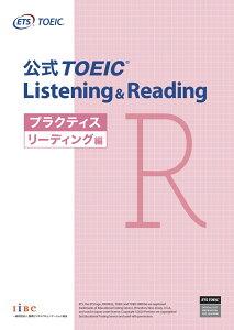公式TOEIC Listening & Reading プラクティスリーディング [ Educational Testing ]