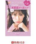 【予約】【特典生写真付き】NMB48 吉田朱里 プロデュース  キラキラW涙袋メーカーつき IDOL MAKE BIBLE@アカリン