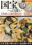 【バーゲン本】国宝への誘い 鳥獣戯画豆皿2枚付き