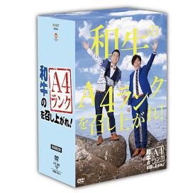 和牛のA4ランクを召し上がれ!初回生産限定BOX(DVD3巻+番組オリジナル<おれのあいかた>Tシャツ) [ 和牛 ]
