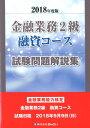 金融業務2級融資コース試験問題解説集(2018年度版) [ きんざい教育事業センター ]