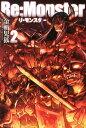 Re:Monster(2) [ 金斬児狐 ]
