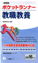 ポケットランナー教職教養(〔2016年度版〕)