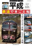 平成 鉄道できごと帖
