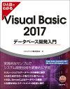 ひと目でわかるVisual Basic 2017データベース開発入門 [ ファンテック株式会社 ]