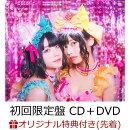 【楽天ブックス限定先着特典】しゅきしゅきしゅきぴ がとまらないっ…! (初回限定盤 CD+DVD) (オリジナルブロマイ…