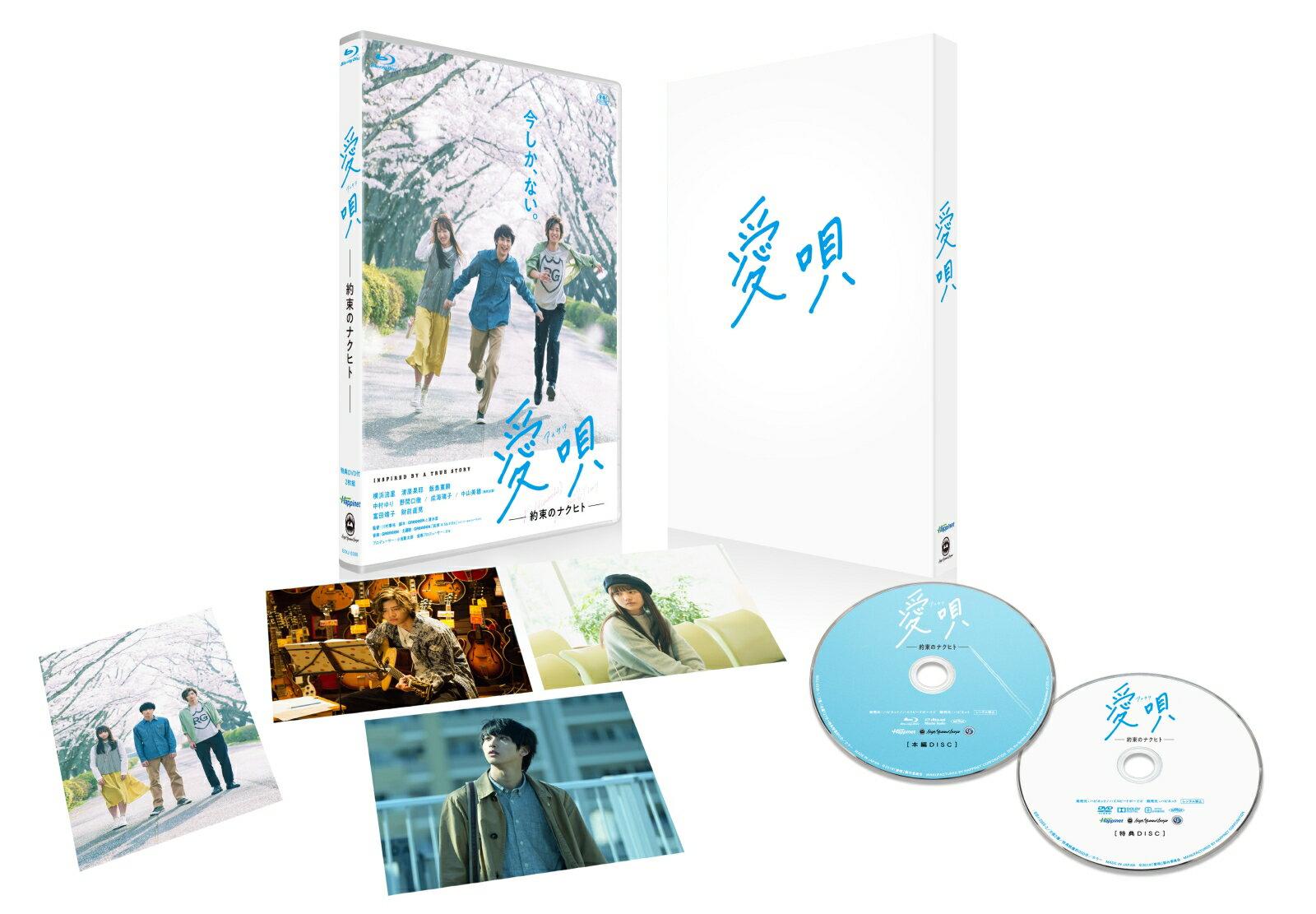 愛唄 -約束のナクヒトー【Blu-ray】 [ 横浜流星 ]