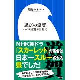 忍びの滋賀 (小学館新書)