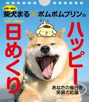 柴犬まる×ポムポムプリンのハッピー...