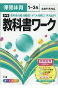 中学教科書ワーク保健体育1年〜3年全教科書対応