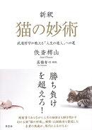 新釈 猫の妙術