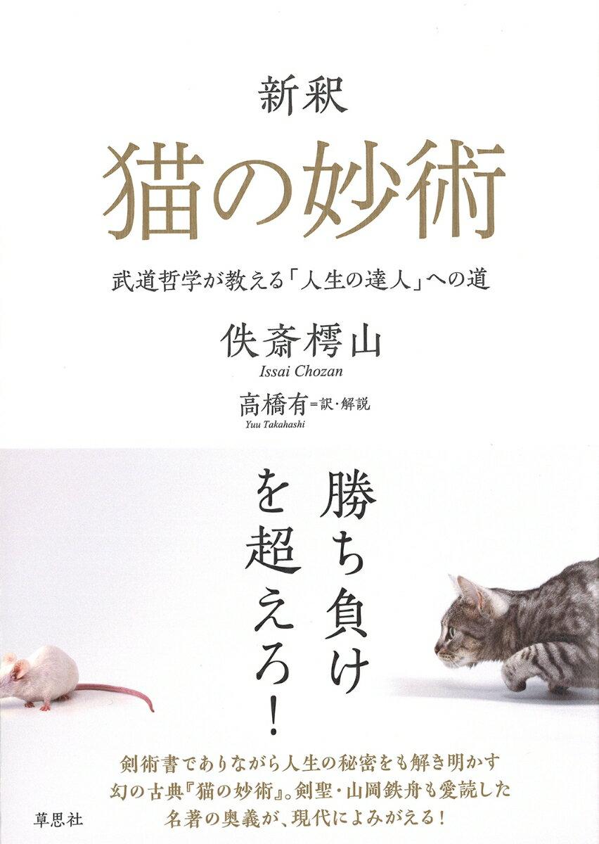 新釈 猫の妙術 武道哲学が教える「人生の達人」への道 [ 佚斎 樗山 ]