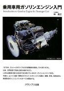 乗用車用ガソリンエンジン入門新装版