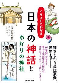 イラストでわかる 日本の神話とゆかりの神社 (中経の文庫) [ 渋谷申博 ]