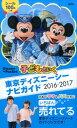 子どもといく 東京ディズニーシー ナビガイド 2016-2017 シール100枚つき (Disney in Pocket) [ 講談社 ]