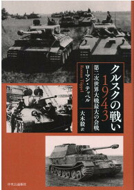 クルスクの戦い 1943 第二次世界大戦最大の会戦 (単行本) [ ローマン・テッペル ]