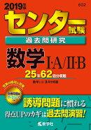 センター試験過去問研究数学1・A/2・B(2019年版)