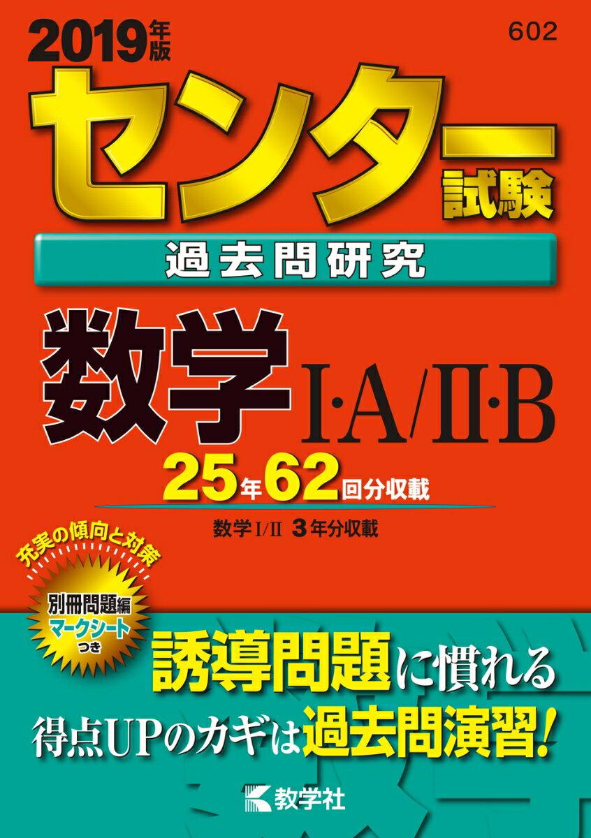 センター試験過去問研究数学1・A/2・B(2019年版) (センター赤本シリーズ)
