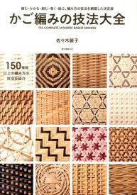かご編みの技法大全 編む・かがる・組む・巻く・結ぶ、編み方の技法を網羅 [ 佐々木麗子 ]