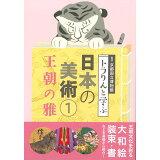 トラりんと学ぶ日本の美術(1)