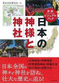 詳解ビジュアルブック 日本の神様と神社 [ 歴史民俗探求会 ]
