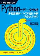 いまさら聞けないPythonでデータ分析