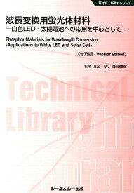 波長変換用蛍光体材料《普及版》 白色LED・太陽電池への応用を中心として (新材料・新素材シリーズ) [ 山元明 ]