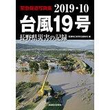 台風19号長野県災害の記録(2019.10)