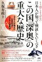 もう隠しようがない日本人が知って検証していくべきこの国「深奥」の重大な歴史 ユダヤ人が唱えた《古代日本》ユダヤ…