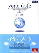 year note(2012年版 内科・外科編)