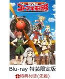 【先着特典】荒野のコトブキ飛行隊 Blu-ray BOX 下巻(特装限定版)(特製ペーパークラフト付き)【Blu-ray】