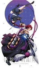 活撃 刀剣乱舞 2(完全生産限定版)【Blu-ray】