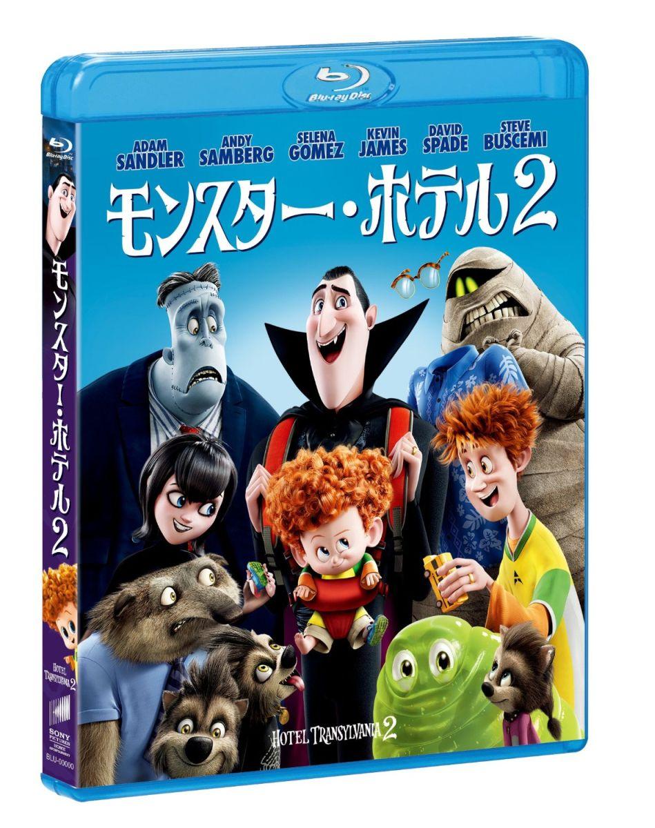 モンスター・ホテル 1&2 ファミリーパック【Blu-ray】 [ アダム・サンドラー ]