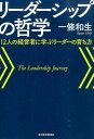 リーダーシップの哲学 12人の経営者に学ぶリーダーの育ち方 [ 一条和生 ]