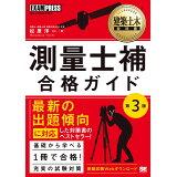測量士補合格ガイド第3版 (EXAMPRESS 建築土木教科書)