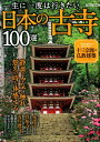 一生に一度は行きたい日本の古寺100選 静謐な空気に触れ悠久の時を体感する (TJ MOOK) ランキングお取り寄せ