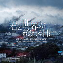 【予約】ドラマ「君と世界が終わる日に」オリジナル・サウンドトラック