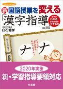 新国語授業を変える「漢字指導」