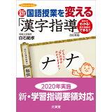 新国語授業を変える「漢字指導」改訂新版 (hito・yume book)
