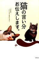 猫の言い分お伝えします。