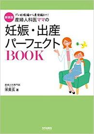 新装版 産婦人科医ママの妊娠・出産パーフェクトBOOK [ 宋美玄 ]