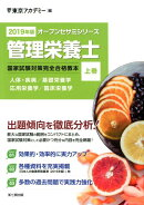 管理栄養士国家試験対策完全合格教本(2019年版 上巻)