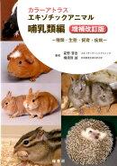 カラーアトラスエキゾチックアニマル哺乳類編増補改訂版
