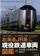 北海道JR系現役鉄道車両図鑑