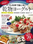 【バーゲン本】スマートライフシリーズ ダブル効果で腸に効く! 乾物ヨーグルト