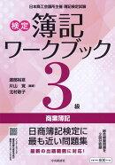 検定簿記ワークブック/3級商業簿記